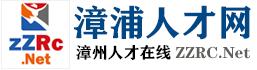 漳浦人才网