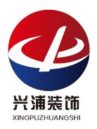 漳州兴浦装饰工程有限公司