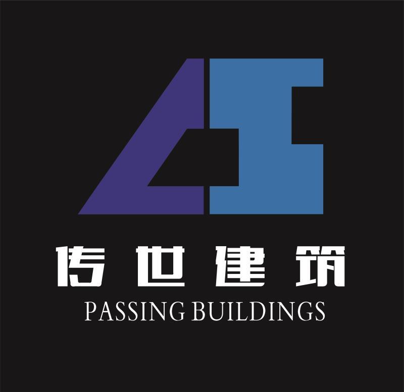 漳州市传世建筑工程有限公司