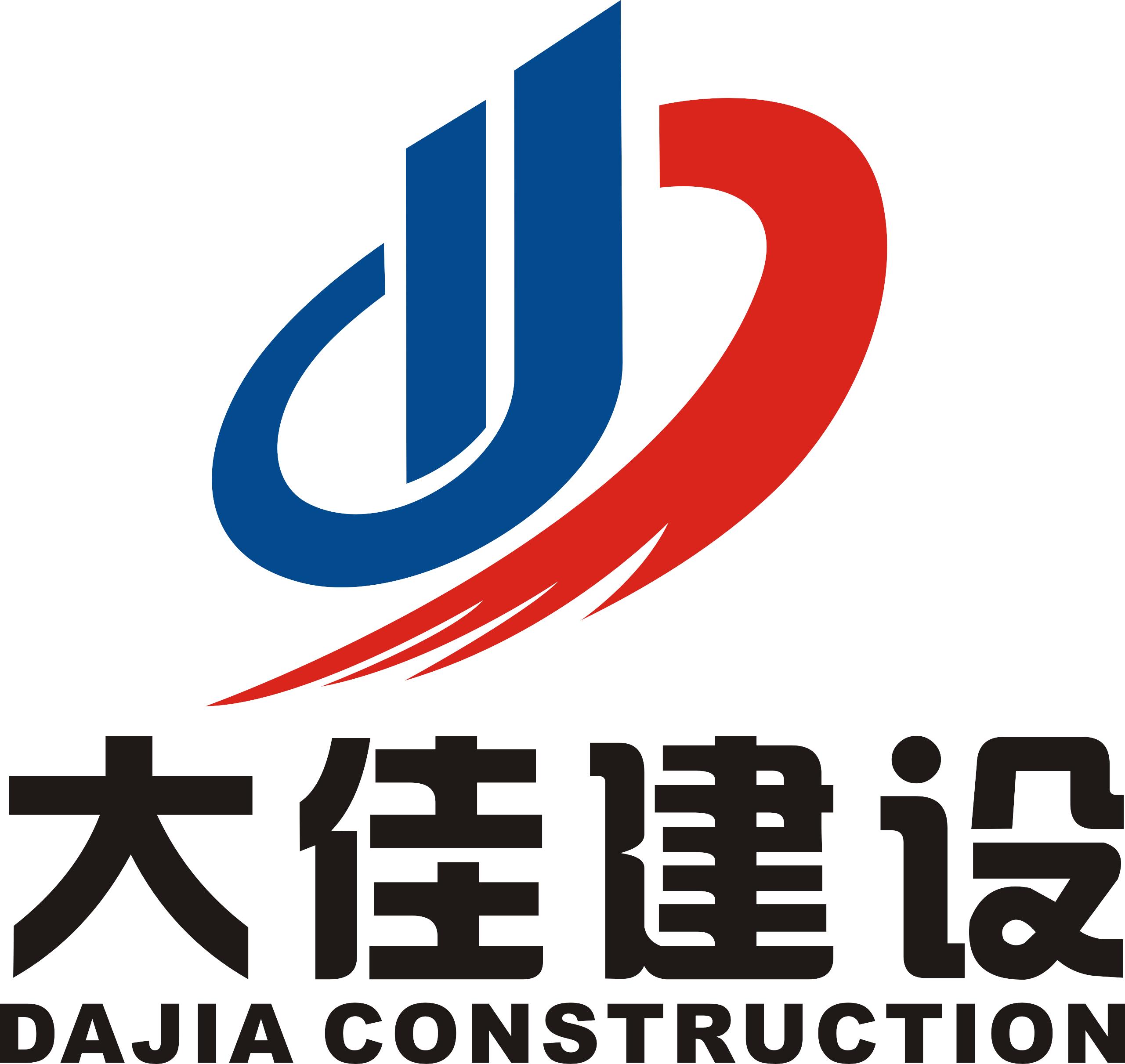 福建大佳建设工程有限公司